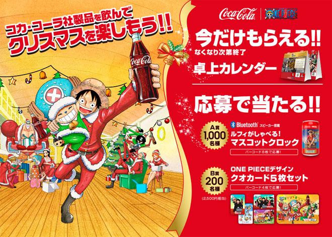 コカ・コーラ ワンピース キャンペーン2016~17