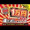 丸大食品 ロースハム 焼豚 運だめしキャンペーン