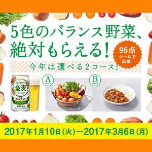 金麦 糖質75%オフ 全プレキャンペーン2017