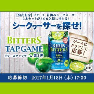 キリン ビターズ 若摘みシークヮーサー プレゼントゲーム