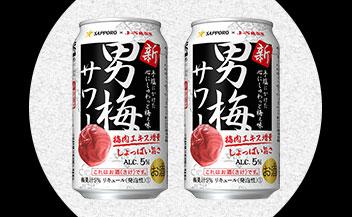 男梅サワー リニューアル記念キャンペーン2017 プレゼント賞品