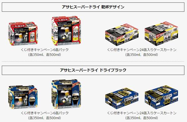 アサヒスーパードライ Wコック缶サーバー キャンペーン 対象商品