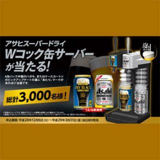 アサヒスーパードライ Wコック缶サーバー キャンペーン
