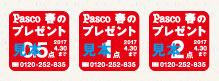 パスコ Pasco 2017年 春の懸賞キャンペーン応募シール