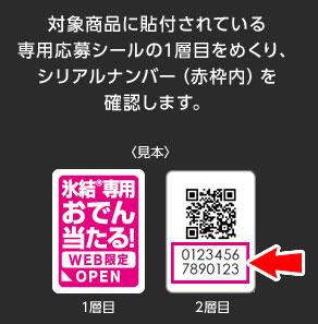 キリン氷結 おでん缶プレゼント懸賞キャンペーン2017応募方法