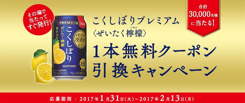 こくしぼり 贅沢レモン 新発売記念 無料プレゼント