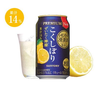 こくしぼり 贅沢レモン 新発売記念 無料プレゼント懸賞品
