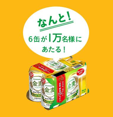 金麦 糖質75%オフ 1万名様プレゼントキャンペーン 懸賞品