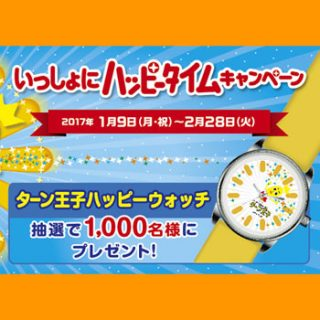 ハッピーターン 2017 ターン王子腕時計キャンペーン