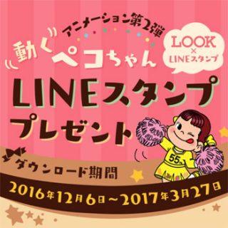 ルック LOOK ペコちゃん 動くラインスタンプ第2弾