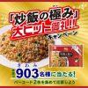 炒飯の極み 大ヒット御礼キャンペーン2017