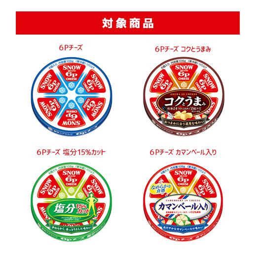 雪印 6Pチーズ 焼きロッピーメーカーキャンペーン対象商品