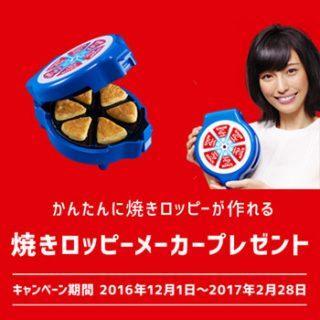 雪印 6Pチーズ 焼きロッピーメーカーキャンペーン