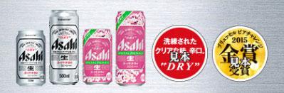スーパードライ 2017 福山雅治 東京スカイツリー 懸賞キャンペーン対象商品