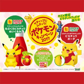 カゴメ トマトケチャップ 2017春 ピカチュウ懸賞