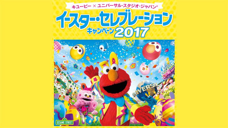 キューピー USJイースター 2017懸賞キャンペーン