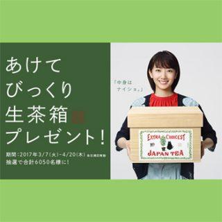 生茶 生茶箱 2017年春の懸賞キャンペーン
