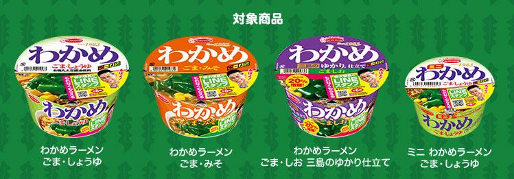 エースコック わかめラーメン 柳沢慎吾ラインスタンプキャンペーン対象商品