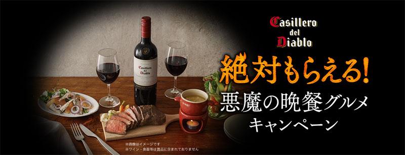 ディアブロ ワイン 2017年春の全プレキャンペーン