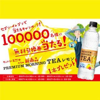 サントリー天然水 プレミアムモーニングティー レモン