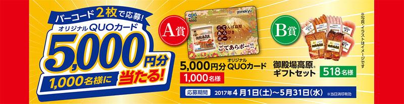 米久 ごてあらポー 2017春の懸賞キャンペーン