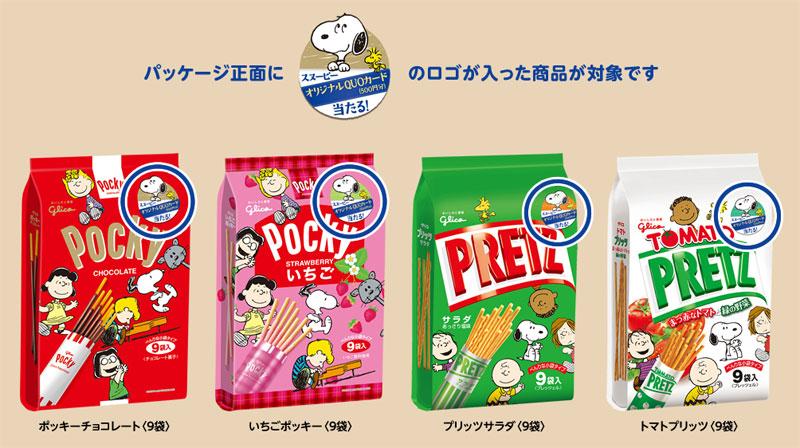 ポッキー プリッツ 2017年スヌーピーQUOカード キャンペーン対象商品