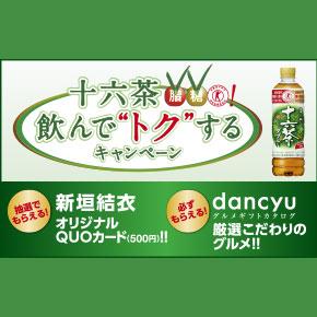 十六茶Wダブル 2017年春の懸賞キャンペーン