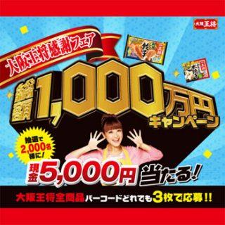 大阪王将 2017年 現金五千円プレゼント懸賞