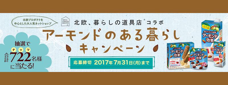 アーモンド効果 2017年 懸賞キャンペーン
