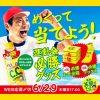 CCレモン 2017年春の懸賞キャンペーン
