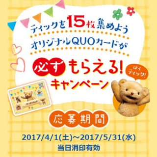 森永 チーズスティック 2017春 全プレキャンペーン