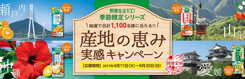カゴメ野菜生活100 2017季節限定懸賞キャンペーン