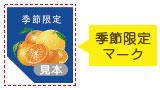 カゴメ野菜生活100 2017季節限定懸賞キャンペーン応募マーク