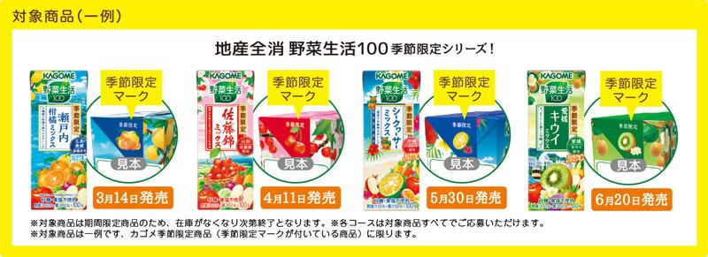 カゴメ野菜生活100 2017季節限定懸賞キャンペーン対象商品