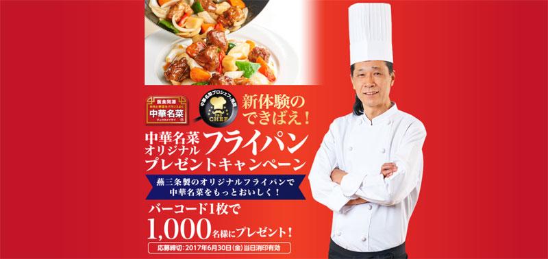 中華名菜 2017年フライパン懸賞キャンペーン