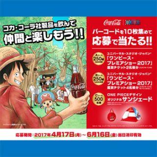コカコーラ 2017春ワンピース懸賞キャンペーン
