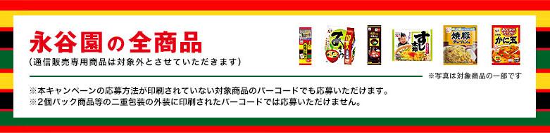永谷園 2017年 遠藤関バスタオル懸賞キャンペーン対象商品
