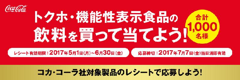 コカコーラ 2017年トクホ懸賞キャンペーン