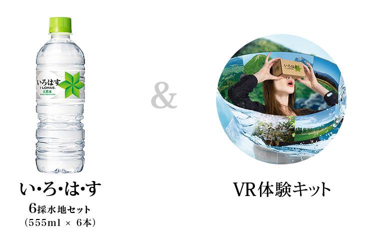 いろはす 2017年VR体験キット懸賞キャンペーンプレゼント懸賞品