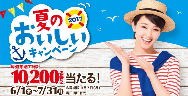 ヤマザキパン 2017夏の懸賞キャンペーン