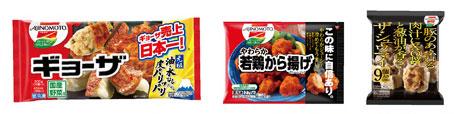 味の素 餃子 2017一番搾り懸賞キャンペーン対象商品