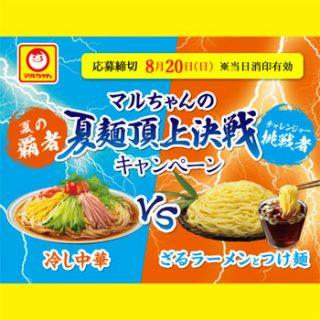 マルちゃん 2017夏の冷し麺決戦 懸賞キャンペーン