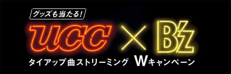 UCCブラック無糖 2017 B'z ビーズ懸賞キャンペーン