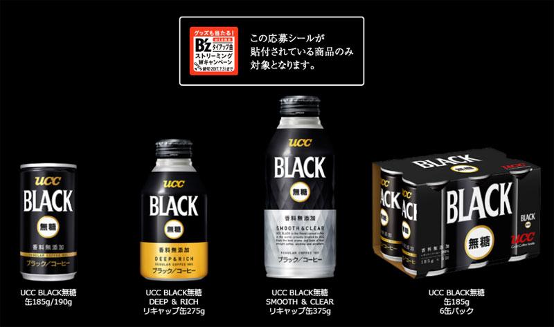 UCCブラック無糖 2017 B'z ビーズ懸賞キャンペーン 対象商品