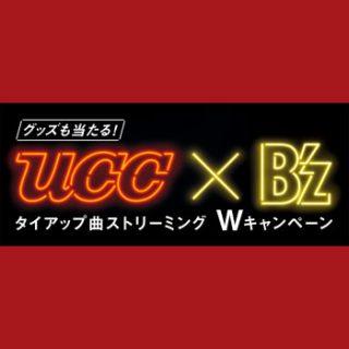 UCCブラック無糖 2017 B'z 懸賞キャンペーン