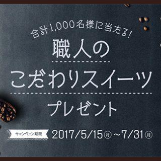 UCC 職人の珈琲 2017懸賞キャンペーン