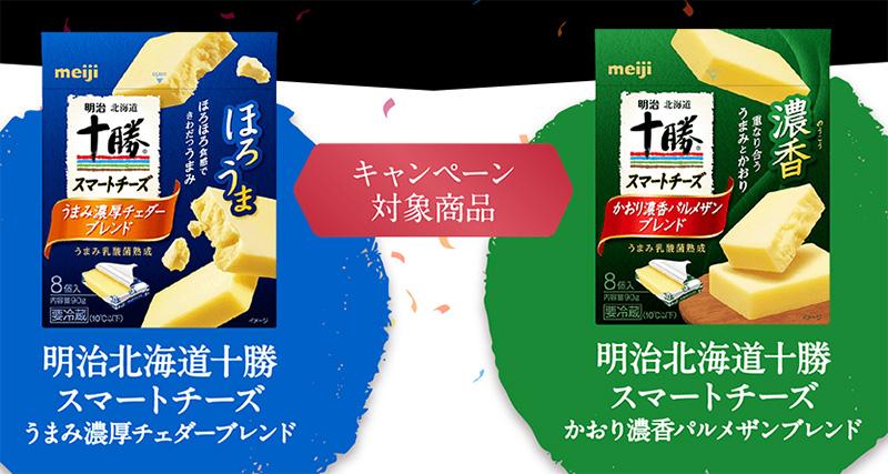 明治十勝スマートチーズ 2017香取慎吾 懸賞キャンペーン対象商品