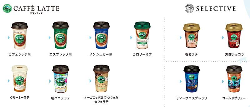 マウントレーニア 2017夏 全プレ懸賞キャンペーン 対象商品