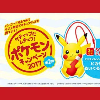 カゴメケチャップ 2017夏のポケモンピカチュウ懸賞