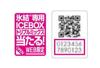 氷結専用アイスボックス 2017懸賞キャンペーン専用応募シール